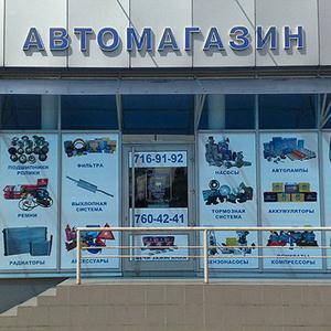 Автомагазины Челябинска