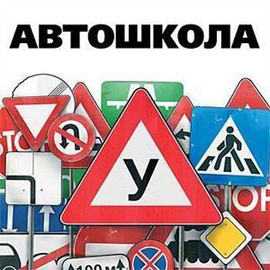 Автошколы Челябинска