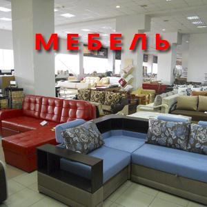 Магазины мебели Челябинска