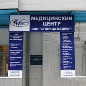 Медицинские центры Челябинска