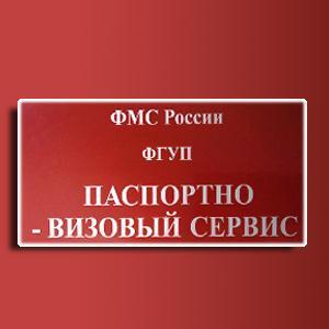 Паспортно-визовые службы Челябинска