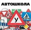 Автошколы в Челябинске