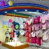 Детские магазины в Челябинске