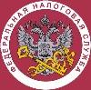 Налоговые инспекции, службы в Челябинске