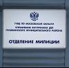 Отделения полиции в Челябинске