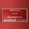 Паспортно-визовые службы в Челябинске