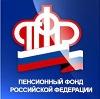 Пенсионные фонды в Челябинске