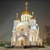 Религиозные учреждения в Челябинске