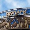 Зоопарки в Челябинске
