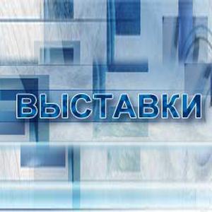 Выставки Челябинска