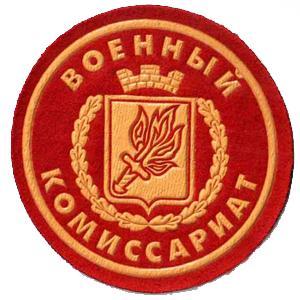 Военкоматы, комиссариаты Челябинска
