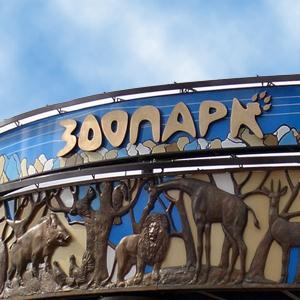Зоопарки Челябинска